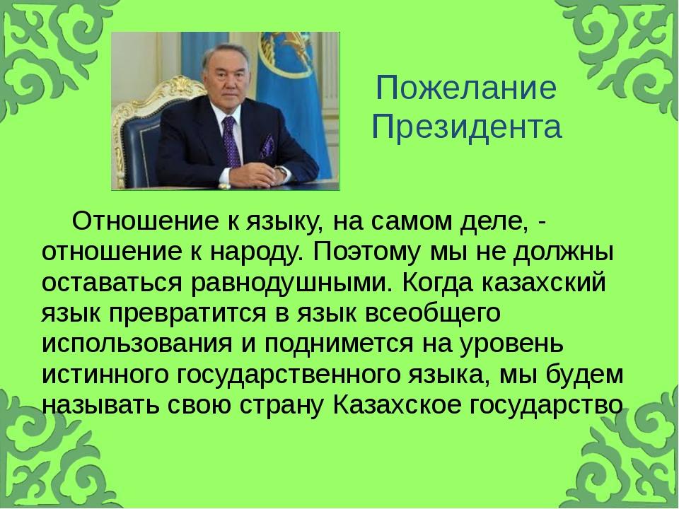 Пожелание Президента Отношение к языку, на самом деле, - отношение к народу....