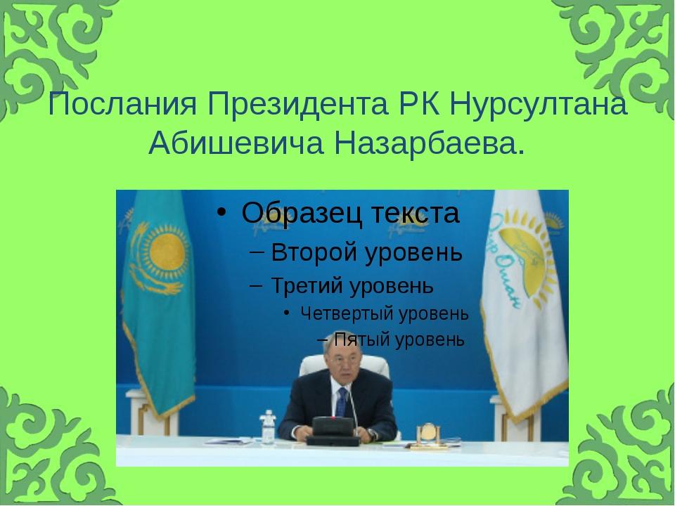 Послания Президента РК Нурсултана Абишевича Назарбаева.
