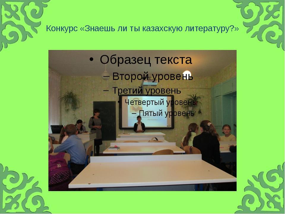 Конкурс «Знаешь ли ты казахскую литературу?»