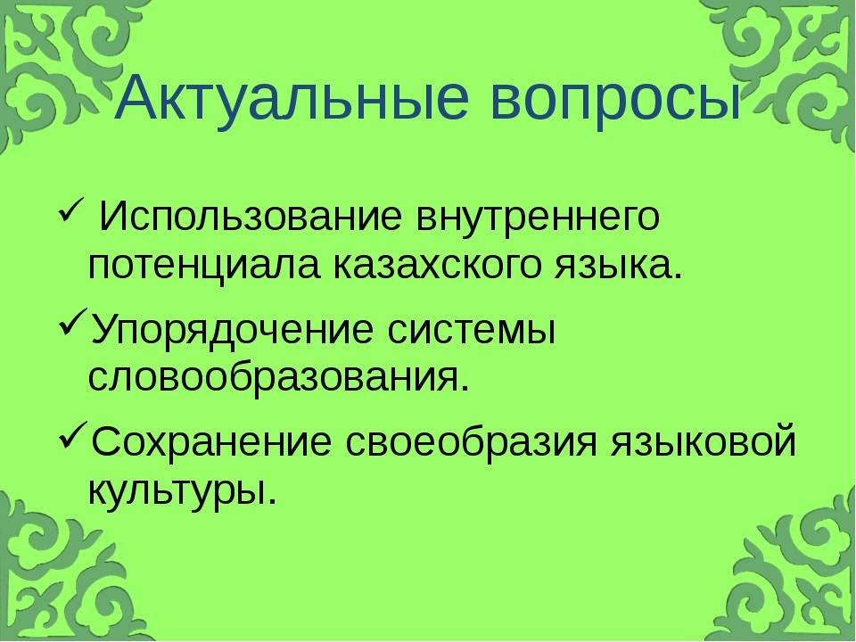 Актуальные вопросы Использование внутреннего потенциала казахского языка. Упо...