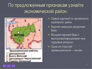 * По предложенным признакам узнайте экономический район. Самый крупный по чис