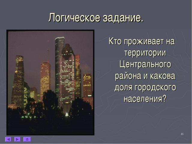 * Логическое задание. Кто проживает на территории Центрального района и каков...