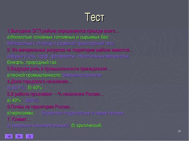 * Тест 1.Выгодное ЭГП района определяется прежде всего… а)близостью основных...