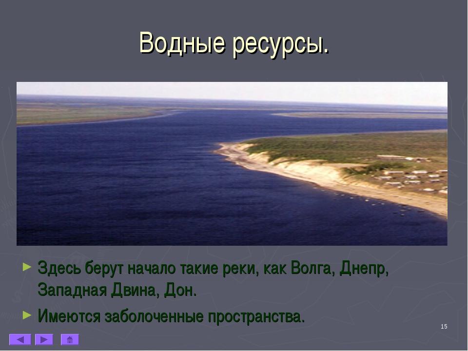 * Водные ресурсы. Здесь берут начало такие реки, как Волга, Днепр, Западная Д...