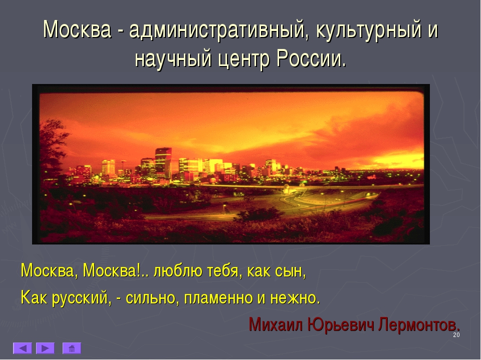 * Москва - административный, культурный и научный центр России. Москва, Москв...