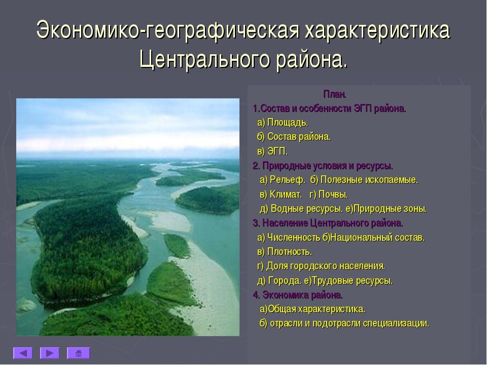 * Экономико-географическая характеристика Центрального района. План. 1.Состав...