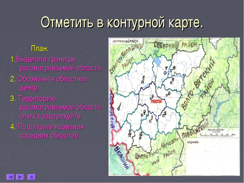 * Отметить в контурной карте. План. 1.Выделите границы рассматриваемой област...