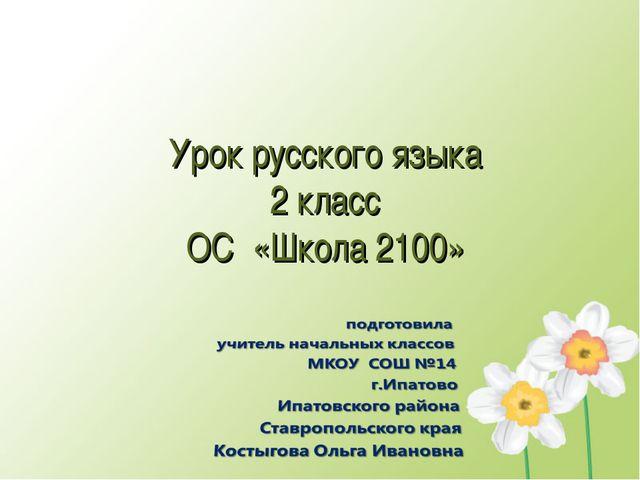 Урок русского языка 2 класс ОС «Школа 2100»