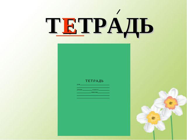 Т . ТРАДЬ Е