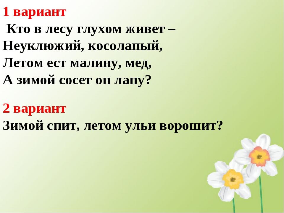 1 вариант Кто в лесу глухом живет – Неуклюжий, косолапый, Летом ест малину, м...