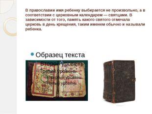 В православии имя ребенку выбирается не произвольно, а в соответствии с церко