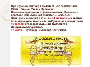 При изучении святцев я выяснила, что означает имя Юлия, Юлиана, Ульяна, Иулиа
