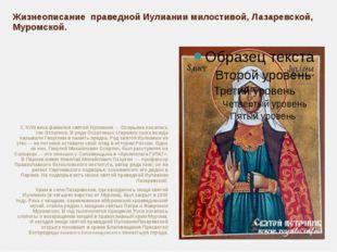 Жизнеописание праведной Иулиании милостивой, Лазаревской, Муромской. С XVIII