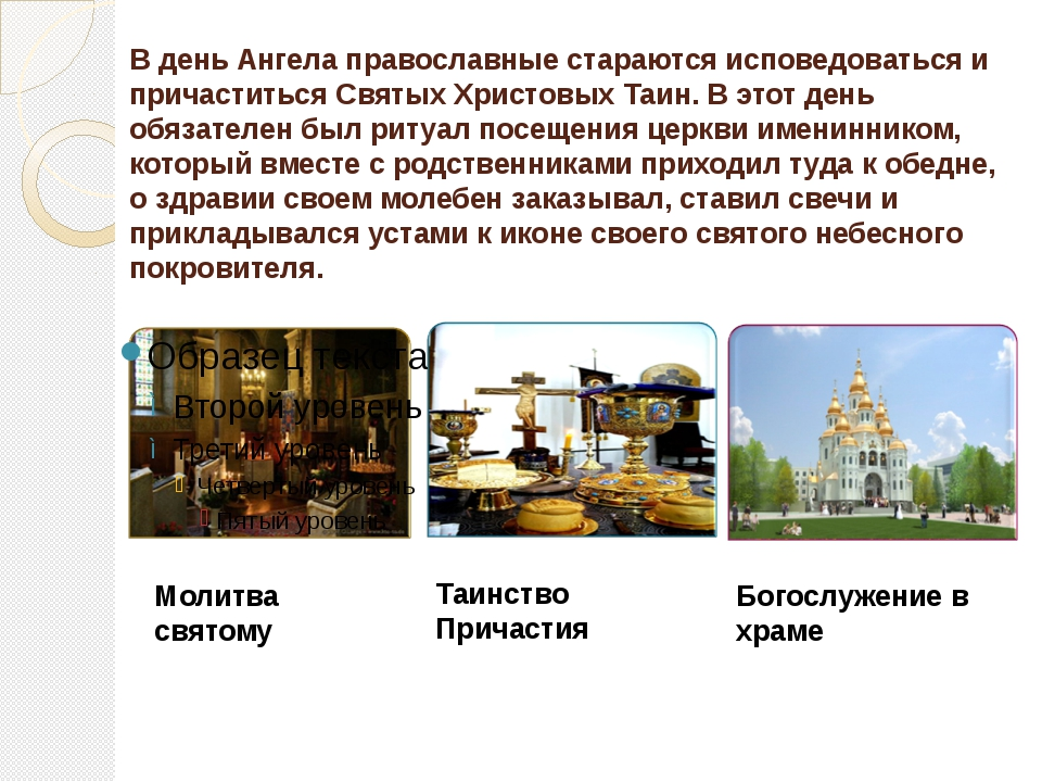 В день Ангела православные стараются исповедоваться и причаститься Святых Хри...