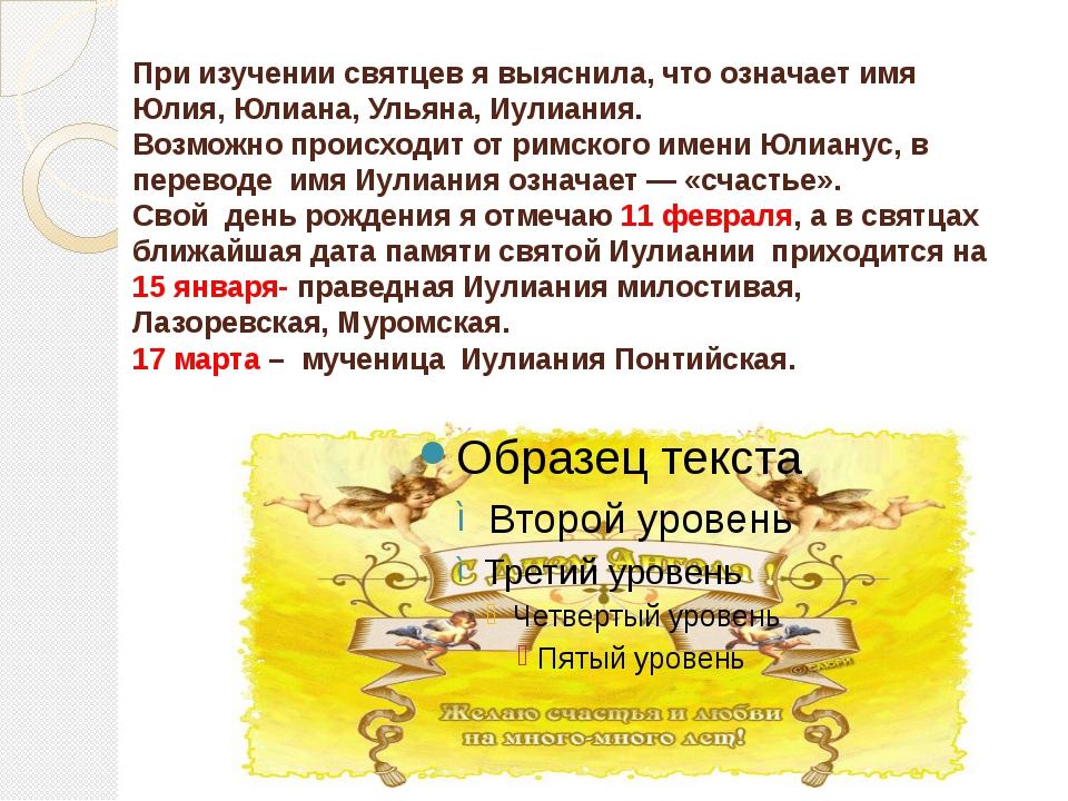 При изучении святцев я выяснила, что означает имя Юлия, Юлиана, Ульяна, Иулиа...