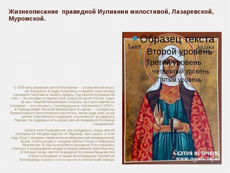 Жизнеописание праведной Иулиании милостивой, Лазаревской, Муромской. С XVIII...