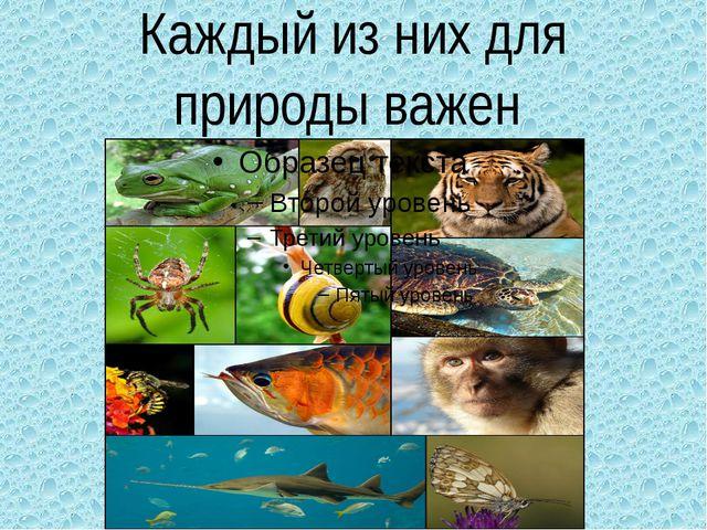 Каждый из них для природы важен