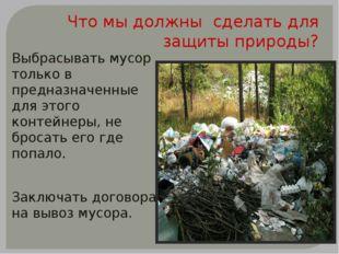 Что мы должны сделать для защиты природы? Выбрасывать мусор только в предназн