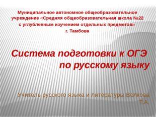 Система подготовки к ОГЭ по русскому языку Учитель русского языка и литератур