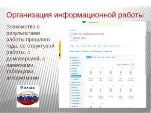 Организация информационной работы Знакомство с результатами работы прошлого г