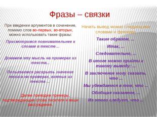 Фразы – связки При введении аргументов в сочинение, помимо слов во-первых, во