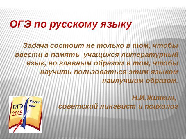 Задача состоит не только в том, чтобы ввести в память учащихся литературный...