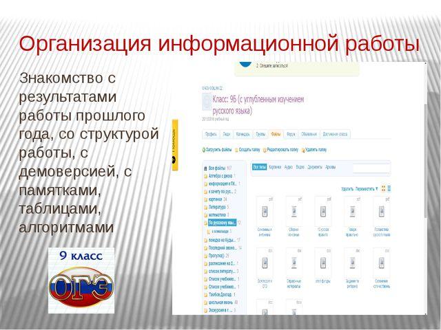 Организация информационной работы Знакомство с результатами работы прошлого г...