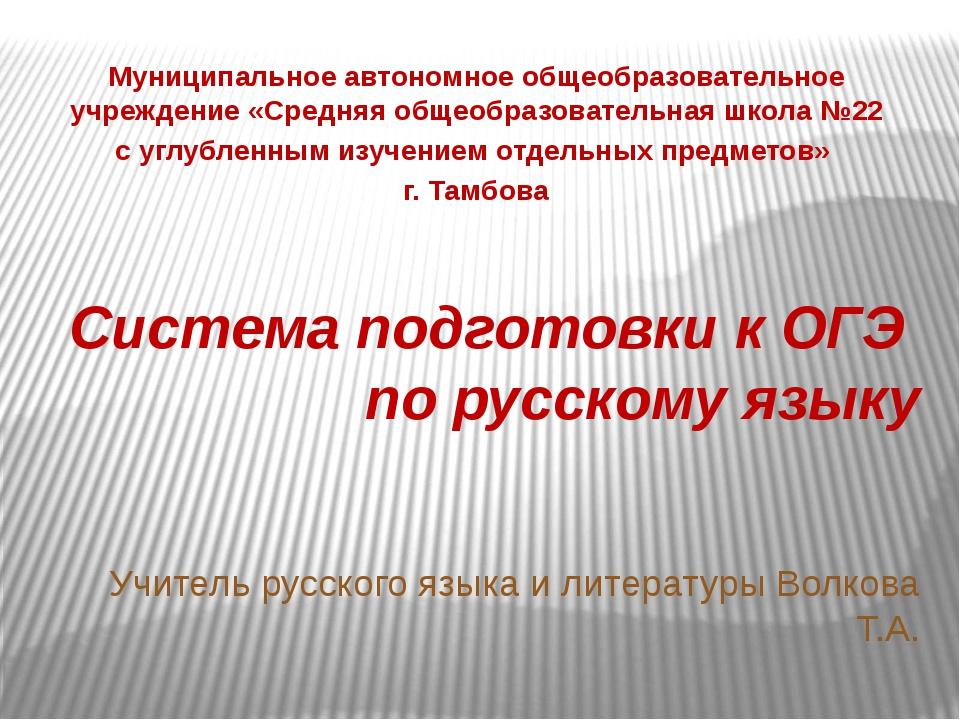 Система подготовки к ОГЭ по русскому языку Учитель русского языка и литератур...