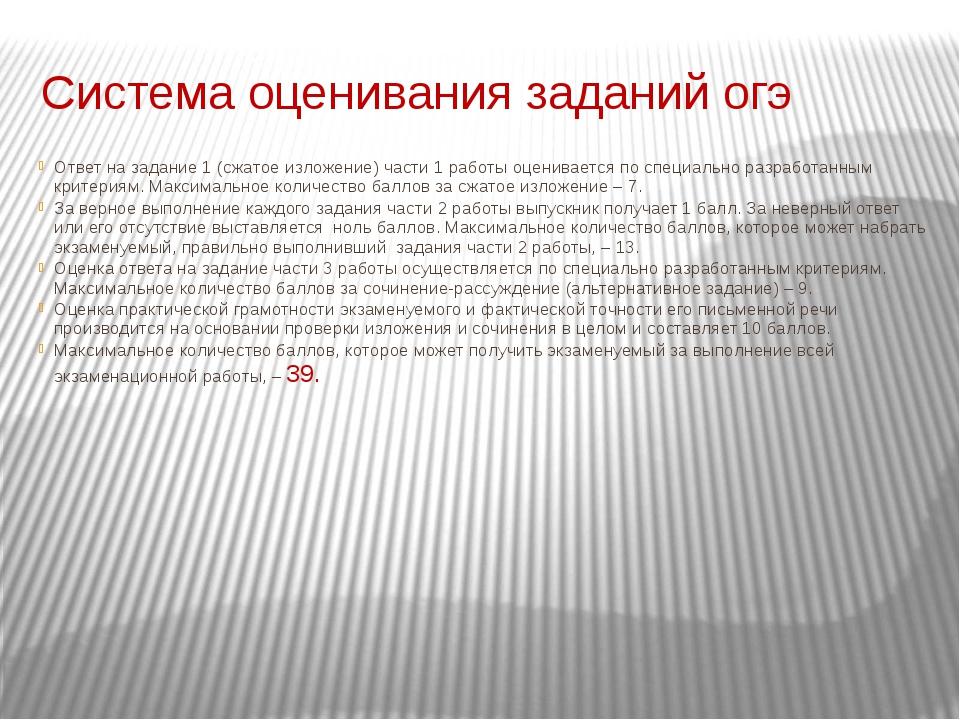 Система оценивания заданий огэ Ответ на задание 1 (сжатое изложение) части 1...