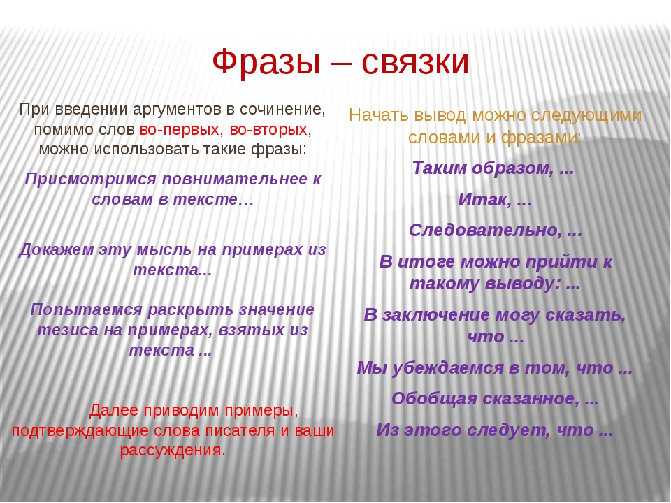 Фразы – связки При введении аргументов в сочинение, помимо слов во-первых, во...