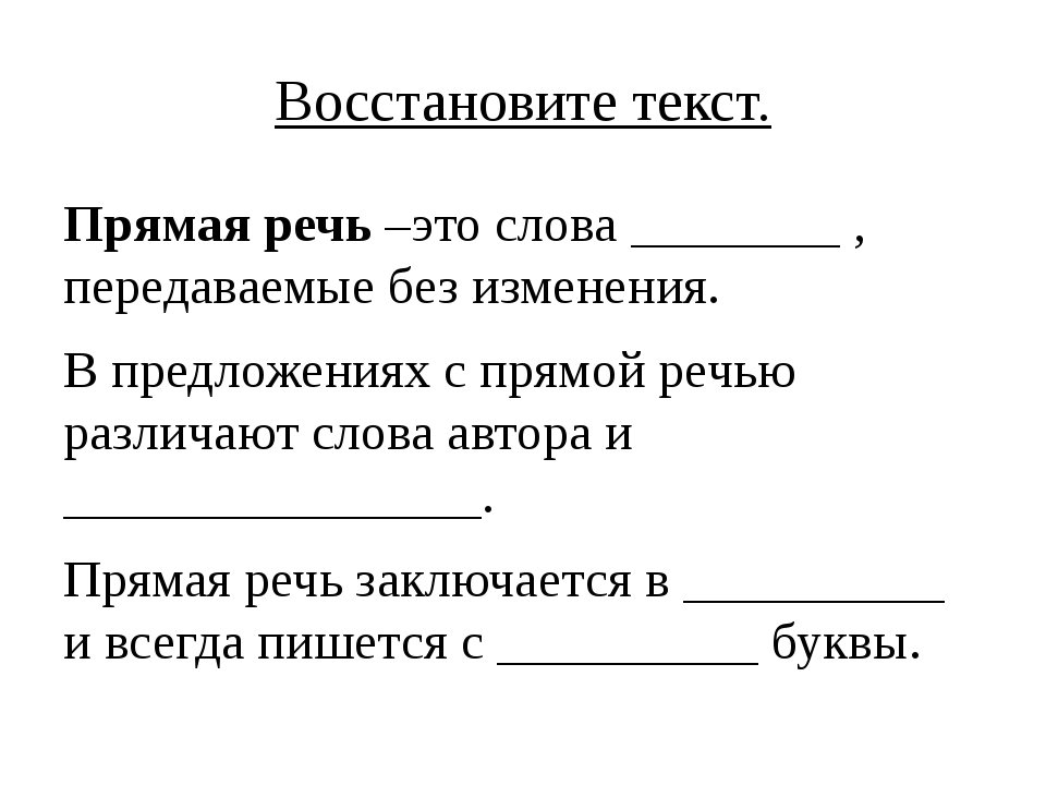 Восстановите текст. Прямая речь –это слова ________ , передаваемые без измене...