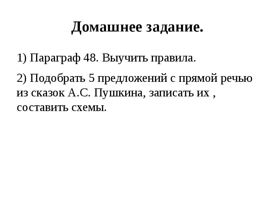 Домашнее задание. 1) Параграф 48. Выучить правила. 2) Подобрать 5 предложений...