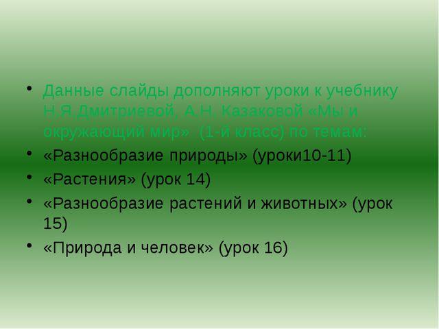 Данные слайды дополняют уроки к учебнику Н.Я.Дмитриевой, А.Н. Казаковой «Мы и...