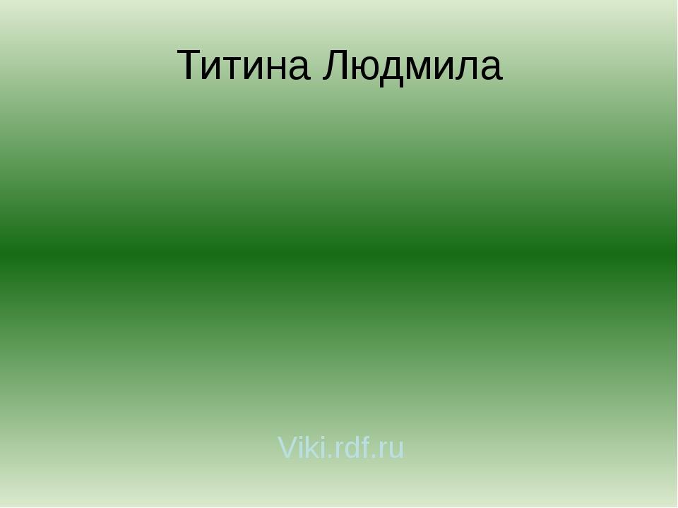 Титина Людмила Viki.rdf.ru