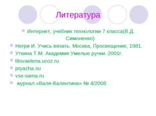 Литература Интернет, учебник технологии 7 класса(В.Д. Симоненко) Негри И. Учи