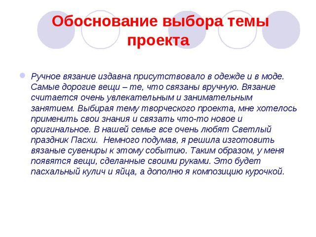 Обоснование выбора темы проекта Ручное вязание издавна присутствовало в одеж...
