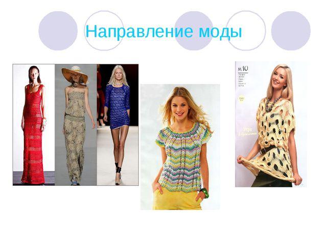 Направление моды