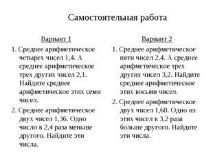 Самостоятельная работа Вариант 1 1. Среднее арифметическое четырех чисел 1,4.