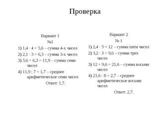 Проверка Вариант 1 №1 1) 1,4 ∙ 4 = 5,6 – сумма 4-х чисел 2) 2,1 ∙ 3 = 6,3 – с