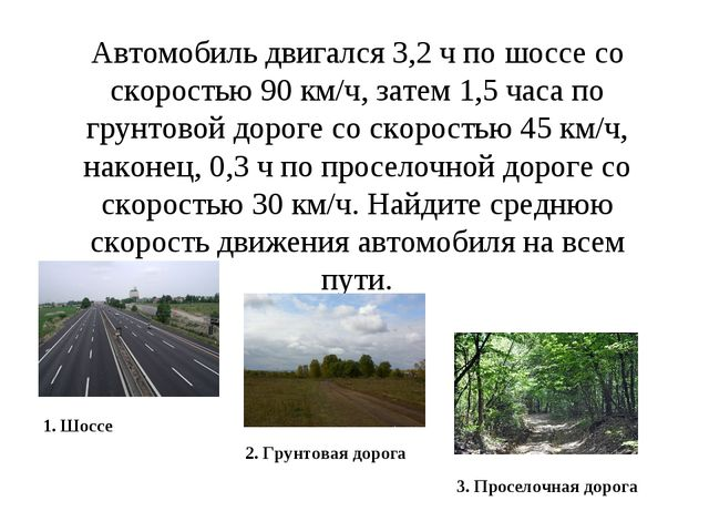 Автомобиль двигался 3,2 ч по шоссе со скоростью 90 км/ч, затем 1,5 часа по гр...