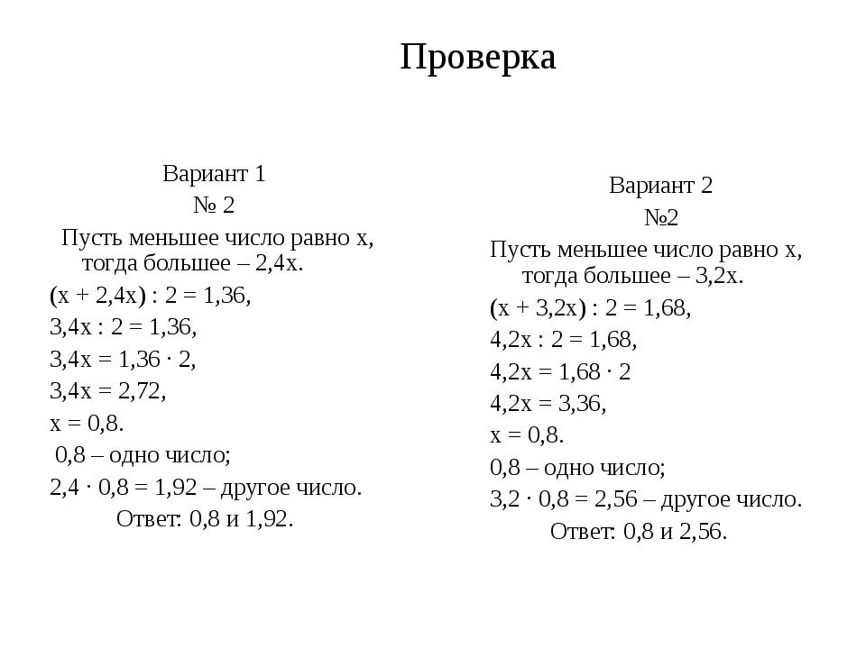 Проверка Вариант 1 № 2 Пусть меньшее число равно х, тогда большее – 2,4х. (х...