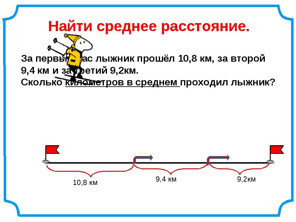 За первый час лыжник прошёл 10,8 км, за второй 9,4 км и за третий 9,2км. Скол...