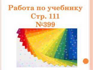 Вариант 1. Вариант 2. 214·10= 2140 1. 301·10=3010 63·20=1260 2. 45· 30=1350