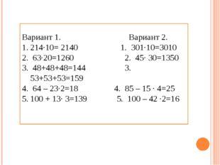 Оцениваем: правильных ответы Количество правильныхответов Оценка 4 – 5 «5» 3