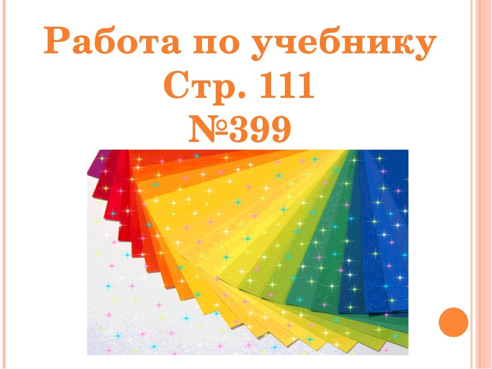 Вариант 1. Вариант 2. 214·10= 2140 1. 301·10=3010 63·20=1260 2. 45· 30=1350...