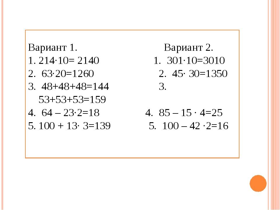Оцениваем: правильных ответы Количество правильныхответов Оценка 4 – 5 «5» 3...