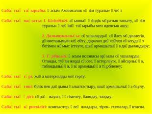 Сабақтың тақырыбы: Қасым Аманжолов «Өзім туралы» өлеңі Сабақтың мақсаты: 1.