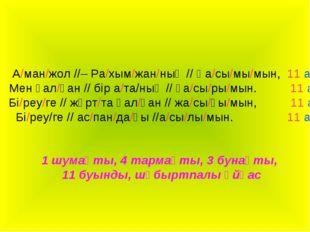 А/ман/жол //– Ра/хым/жан/ның // Қа/сы/мы/мын, 11 а Мен қал/ған // бір а/та/н
