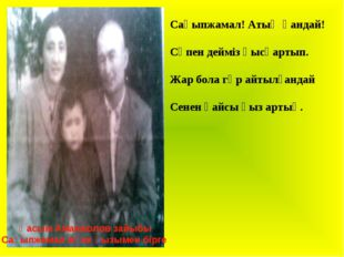 Қасым Аманжолов зайыбы Сақыпжамал және қызымен бірге Сақыпжамал! Атың қандай!
