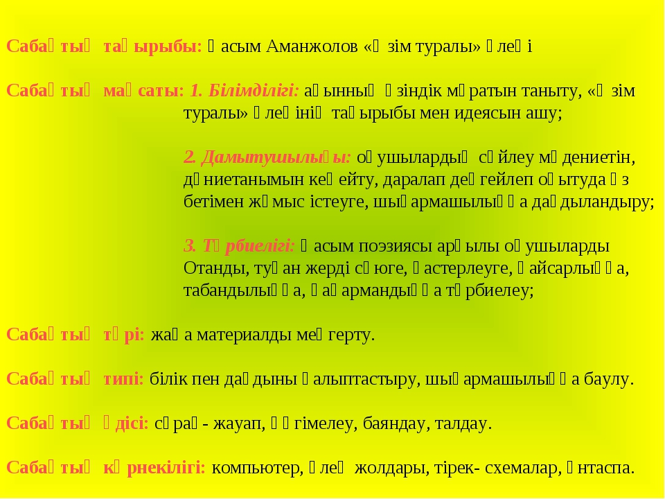 Сабақтың тақырыбы: Қасым Аманжолов «Өзім туралы» өлеңі Сабақтың мақсаты: 1....